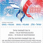 Israel - Poland Joint Issue