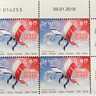 Israel - Poland Joint Issue - (Plate Block)