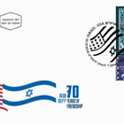 Israel - US Joint Issue - Happy Hanukkah