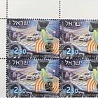 Israeli Achievements - Robotics - Avoidance System - Plate Block