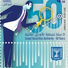 Israel Securities Authority - 50 Jahre