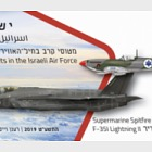 ATM Label - Fighter Jets in the Israeli Air Force