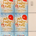 Greetings – Happy Birthday Definitive Stamp - Tab Block of 4