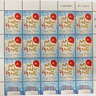 Greetings - Happy Birthday Definitive Stamp