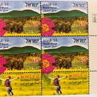 Mountains in Israel - Mount Meron - Tab Block of 4