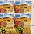 Mountains in Israel - Mount Karkom - Tab Block of 4