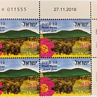 Mountains in Israel - Mount Meron - Plate Block of 4