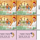 Ethnic Festivals in Israel - The Mimouna Festival - Tab Block