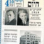 Printed Press in Eretz Israel - Doar Hayo
