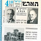 Printed Press in Eretz Israel - Haaretz