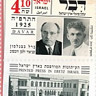 Printed Press in Eretz Israel - Davar