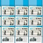 Printed Press in Eretz Israel  - Haaretz Sheet