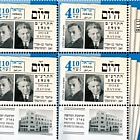 Printed Press in Eretz Israel  - Doar Hayom Tab Block