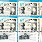 Printed Press in Eretz Israel - Haaretz Tab Block
