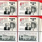 Printed Press in Eretz Israel - Davar Tab Block