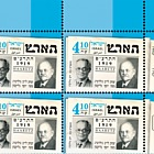 Printed Press in Eretz Israel - Haaretz Plate Block