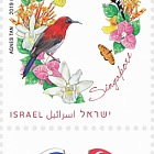 Israel - Singapore Joint Issue - Singapore Stamp