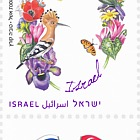 Israel - Singapore Joint Issue - Israel Stamp