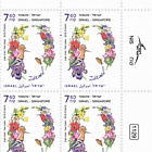 Israel - Singapore Joint Issue - Israel Plate Block