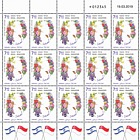 Israel - Singapore Joint Issue - Israel Sheet