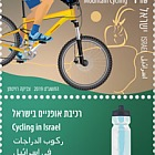 Cycling in Israel - Mountain Biking