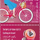 Cycling in Israel - Urban Cycling