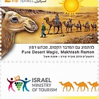 Tourism in Israel -  Pure Desert Magic