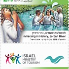 Tourism in Israel - Immersing in History