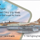 ATM Label 2019 -  F-164 Fighting Falcon