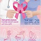 战斗乳腺癌