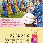 Ethnic Festivals in Israel - The Sehrane Festival