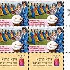 Festivales Étnicos en Israel - El Festival Sehrane