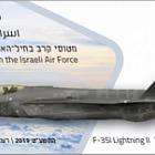 ATM Label - F-35I Lightning II - Set of 6