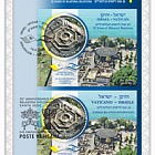 Israel - Vatican Joint Issue - Souvenir Leaf