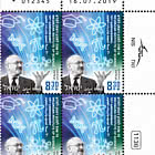 Weizmann Institute of Science 70th Anniversary - Plate Block