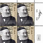 Rabbi Azriel Hildesheimer - Plate Block