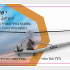 ATM Label 2020 - Fighter Helicopter- Hiller 360 - Set of 6