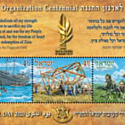 Memorial Day 2020 - Haganah Organization Centennial