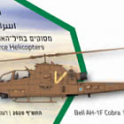 ATM Label - Bell AH-1F Cobra