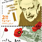 Israeli Authors and Poets