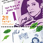 Israeli Authors and Poets - Ronit Matalon