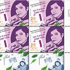 Israeli Authors and Poets - Ronit Matalon - Tab Block of 4