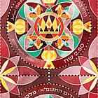 2020年节日-曼荼罗现代犹太艺术