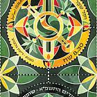 Festivals 2020 - Modern Jewish Art Mandalas - Shofars