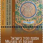 以色列壁画