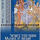Murals In Israel - The Circle of Life