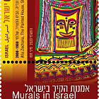 Murals In Israel - The Painted House