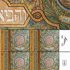 Murals In Israel - Ades Synagogue - Plate Block