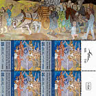 Murals In Israel - The Circle of Life - Plate Block