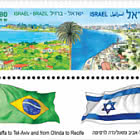 Israel-Brazil Joint Issue